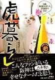 虎暮らし 自称阪神タイガース評論家の日記