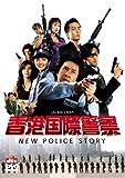 �����ݷٻ� NEW POLICE STORY [DVD]