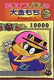 かいけつゾロリの大金もち (ポプラ社の新・小さな童話―かいけつゾロリシリーズ)