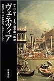 ヴェネツィア—東西ヨーロッパのかなめ、1081‐1797