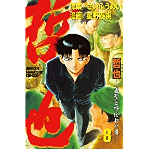 哲也~雀聖と呼ばれた男~(8) (少年マガジンコミックス)