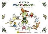 ぐりとぐらカレンダー 2009 (2009)