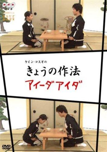 NHK からだであそぼ ケイン・コスギの きょうの作法・アイーダアイダ [DVD]