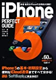 iPhone 5 PERFECT GUIDE (パーフェクトガイドシリーズ)