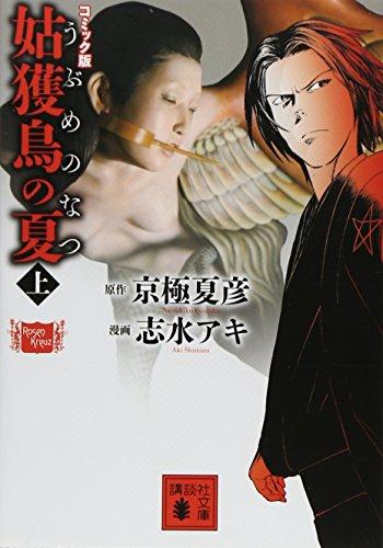 コミック版 姑獲鳥の夏(上) (講談社文庫)