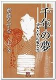 千年の夢—文人たちの愛と死〈上巻〉 (小学館文庫)