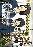 +チック姉さん(7) (ヤングガンガンコミックス)