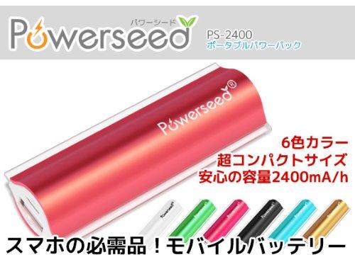 Powerseed 2400mAh  Apple社認定製品 モバイルバッテリーUSB充電 コンパクト・大容量バッテリー 女性にも人気 全6色( スマホ 各種対応 iPhone5 iPhone4S iPhone4 Xperia Galaxy スマートフォン) Docomo au softbank (赤 Red)