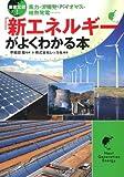 徹底比較! 「新エネルギー」がよくわかる本 (PHP文庫)
