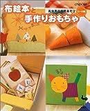布絵本と手作りおもちゃ—乳幼児の知育あそび 0~6歳