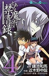 とある魔術の禁書目録(インデックス) 4 (ガンガンコミックス)