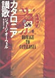 カタロニア讃歌 (ハヤカワ文庫 NF 97)