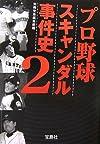 プロ野球スキャンダル事件史〈2〉 (宝島社文庫)