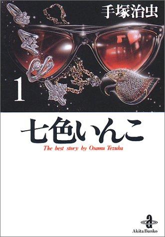 七色いんこ (1)