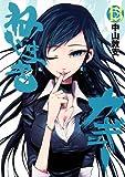 ねじまきカギュー 13 (ヤングジャンプコミックス)