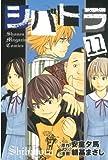 シバトラ(11) (講談社コミックス―Shonen Magazine Comics (4113巻))
