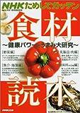 NHKためしてガッテン食材読本—健康パワーとうまみ大研究