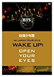 �h�e���N�c 1st JAPAN TOUR 2015�WAKE UP:OPEN YOUR EYES� [DVD]