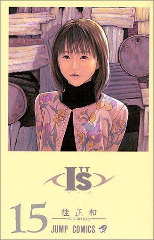 "I""s (15) (ジャンプ・コミックス)"