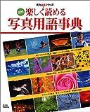 楽しく読める写真用語事典―明快 (玄光社MOOK―実力upシリーズ)