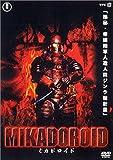 ミカドロイド[DVD]