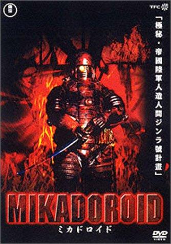 ミカドロイド [DVD]