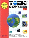 TOEIC公式ガイド&問題集〈Vol.2〉