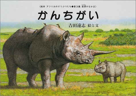 かんちがい (絵本アフリカのどうぶつたち第3集・草原のなかま)