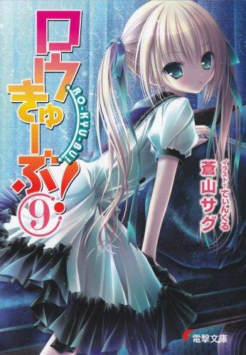 ロウきゅーぶ!〈9〉 (電撃文庫)
