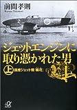 ジェットエンジンに取り憑かれた男〈上〉国産ジェット機「橘花」 (講談社プラスアルファ文庫)