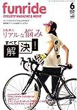 funride (ファンライド) 2006年 06月号 [雑誌]