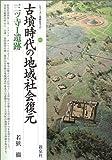 古墳時代の地域社会復元・三ツ寺I遺跡 (シリーズ「遺跡を学ぶ」)