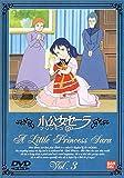 小公女(プリンセス)セーラ(3) [DVD]