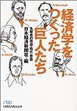 経済学をつくった巨人たち—先駆者の理論・時代・思想 (日経ビジネス人文庫)