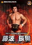 藤波辰爾デビュー40周年記念DVD-BOX