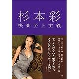 Amazon.co.jp: 杉本彩 快楽至上主義 電子書籍: 杉本彩: Kindleストア