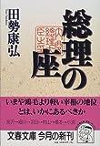 総理の座 (文春文庫)