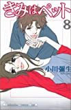 きみはペット (8) (講談社コミックスKiss (446巻))