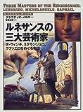 ルネサンスの三大芸術家―ダ・ヴィンチ、ミケランジェロ、ラファエロをめぐる物語 (VISUAL BOOK)