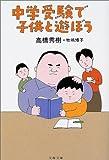 中学受験で子供と遊ぼう (文春文庫)