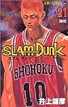 SLAM DUNK 21 (ジャンプ・コミックス)