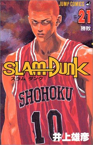 スラムダンク (21) (ジャンプ・コミックス)