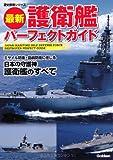 最新 護衛艦パーフェクトガイド (歴史群像シリーズ)