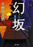 読書日記41 『幻坂』