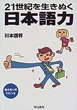 21世紀を生きぬく日本語力