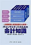 ITコンサルタントのための会計知識―内部統制と経営最適化の実現