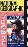ナショナル ジオグラフィック プロの撮り方 人物写真 (ナショナルジオグラフィック「プロの撮り方」シリーズ)