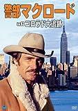 警部マクロード Vol.3 コロラド大追跡 [DVD]