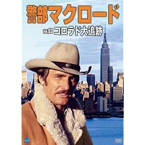 警部マクロード Vol.3「コロラド大追跡」 [DVD]