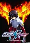 機動戦士ガンダムSEED DESTINY HDリマスター Blu-ray BOX (MOBILE SUIT GUNDAM SEED DESTINY HD REMASTER Blu-ray BOX) 1 初回限定版 (Limited Ed.)